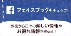ヴォーグ学園東京校 フェイスブックページ