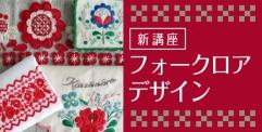 岩田由美子の東欧の可愛い刺繍