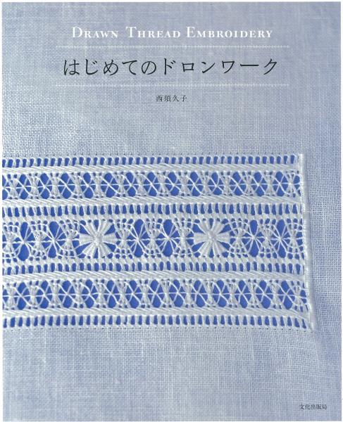文化出版局刊『はじめてのドロンワーク』西須久子著 撮影/小泉佳春