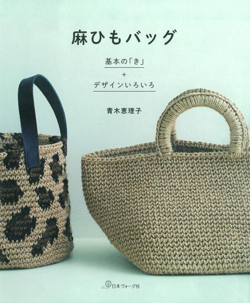 写真/日本ヴォーグ社刊 『麻ひもバッグ』