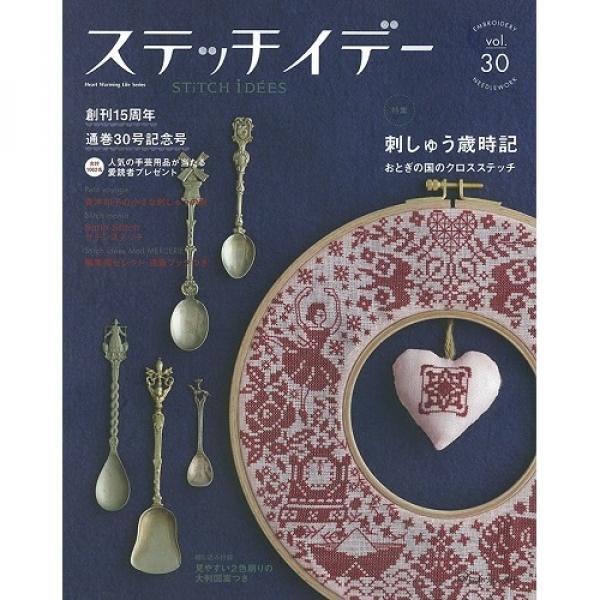 ステッチイデーvol.30(日本ヴォーグ社)の表紙に採用された作品。