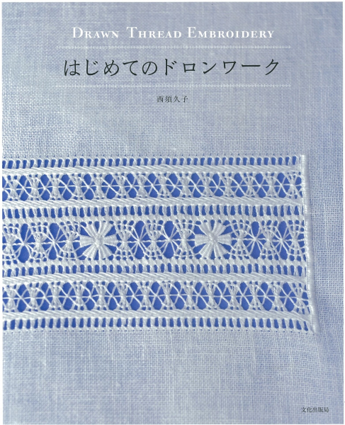 『はじめてのドロンワーク』文化出版局刊 撮影/小泉佳春