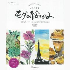 「よくわかるモダン絵てがみ」(日本ヴォーグ社刊)
