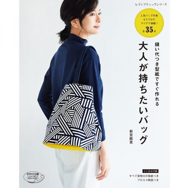縫い代つき型紙ですぐ作れる大人が持ちたいバッグ:ブティック社刊 撮影奥川純一
