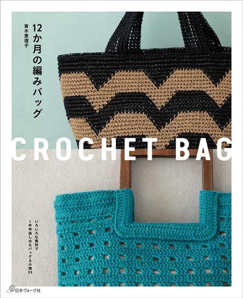 写真/日本ヴォーグ社刊 『12か月の編みバッグ』