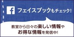 ヴォーグ学園札幌校 フェイスブックページ