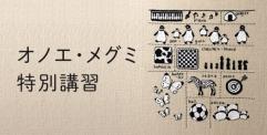 【短期集中講座】オノエ・メグミ特別講習