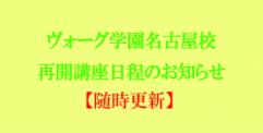 名古屋校再開講座日程のお知らせ