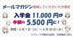 メルマガ登録者限定キャンペーン